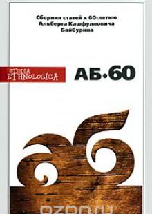 Обложка книги  - АБ-60. Сборник статей к 60-летию Альберта Кашфулловича Байбурина