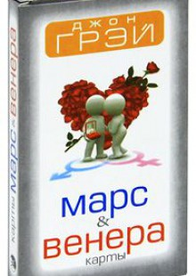 Обложка книги  - Марс & Венера. Карты