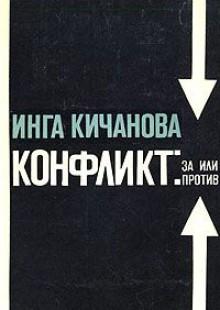Обложка книги  - Конфликт: за или против