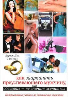 Обложка книги  - Как заарканить преуспевающего мужчину, или Обещать – не значит жениться