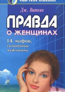 Обложка книги  - Правда о женщинах. 14 мифов, сочиненных мужчинами