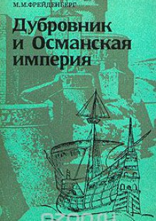 Обложка книги  - Дубровник и Османская империя