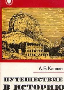 Обложка книги  - Путешествие в историю