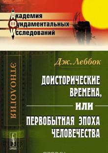 Обложка книги  - Доисторические времена, или Первобытная эпоха человечества