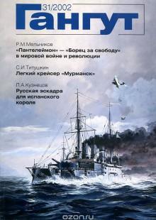 Обложка книги  - Гангут №31, 2002