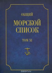 Обложка книги  - Общий морской список от основания флота до 1917 г. Том 11. Царствование императора Николая I. Часть 10. Н-С