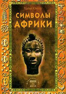 Обложка книги  - Символы Африки