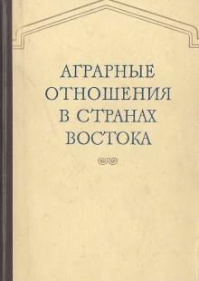 Обложка книги  - Аграрные отношения в странах Востока