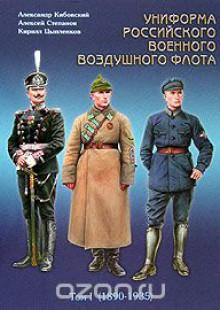Обложка книги  - Униформа российского военного воздушного флота. В 2 томах. Том 1