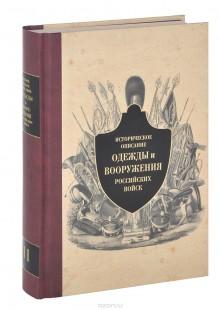 Обложка книги  - Историческое описание одежды и вооружения российских войск. Часть 11
