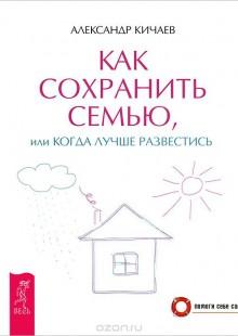 Обложка книги  - Как сохранить семью, или Когда лучше развестись