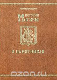 Обложка книги  - История Москвы в памятниках