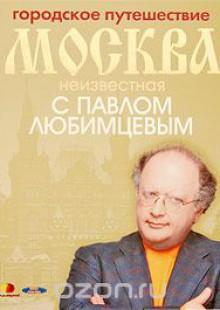 Обложка книги  - Городское путешествие. Москва неизвестная с Павлом Любимцевым