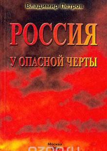 Обложка книги  - Россия у опасной черты