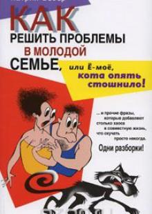Обложка книги  - Как решить проблемы в молодой семье, или Е-мое, кота опять стошнило!