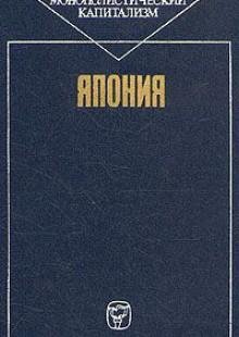 Обложка книги  - Япония
