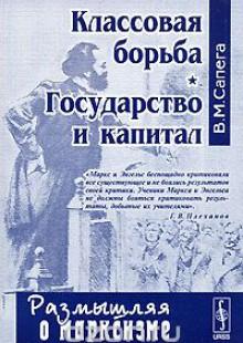Обложка книги  - Классовая борьба. Государство и капитал