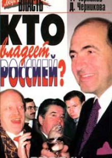 Обложка книги  - Кто владеет Россией?