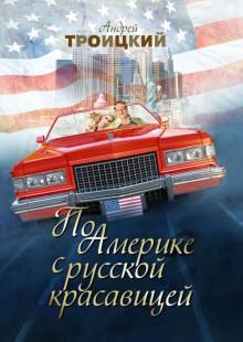 Обложка книги  - По Америке с русской красавицей