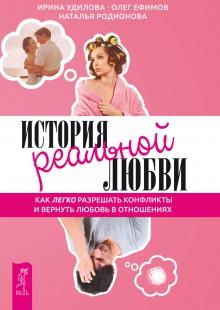 Обложка книги  - История реальной любви. Как легко разрешать конфликты и вернуть любовь в отношения