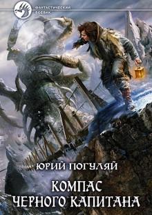 Обложка книги  - Компас черного капитана
