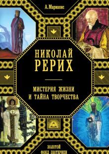 Обложка книги  - Николай Рерих. Мистерия жизни и тайна творчества