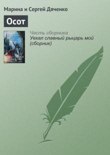 Обложка книги  - Осот