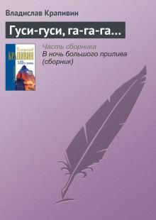 Обложка книги  - Гуси-гуси, га-га-га…