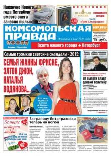Обложка книги  - Комсомольская правда. Санкт-Петербург 148-2015