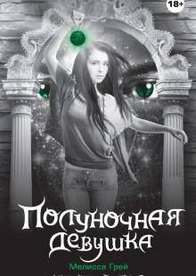 Обложка книги  - Полуночная девушка