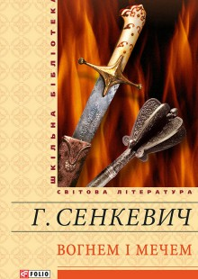 Обложка книги  - Вогнем і мечем