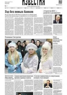 Обложка книги  - Известия 246-2015