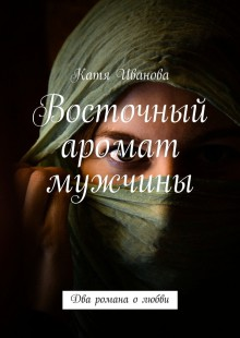 Обложка книги  - Восточный аромат мужчины