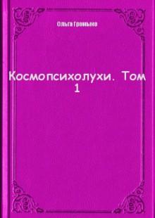 Обложка книги  - Космопсихолухи. Том 1
