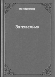 Обложка книги  - Заповедник