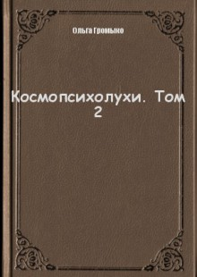 Обложка книги  - Космопсихолухи. Том 2