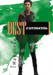 Обложка книги  - The Bestелесность