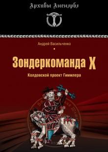Обложка книги  - Зондеркоманда Х. Колдовской проект Гиммлера