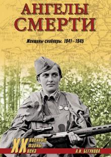 Обложка книги  - Ангелы смерти. Женщины-снайперы. 1941-1945