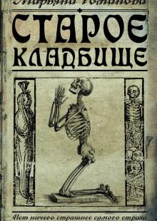 Обложка книги  - Старое кладбище