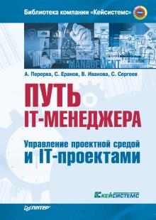 Обложка книги  - Путь IT-менеджера. Управление проектной средой и IT-проектами