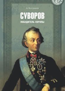 Обложка книги  - Суворов. Победитель Европы