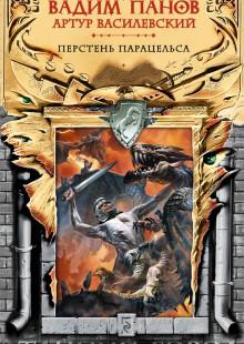 Обложка книги  - Перстень Парацельса