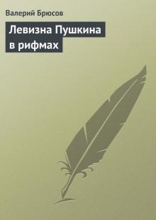 Обложка книги  - Левизна Пушкина врифмах