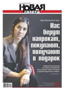 Обложка книги  - Новая газета 01-2016