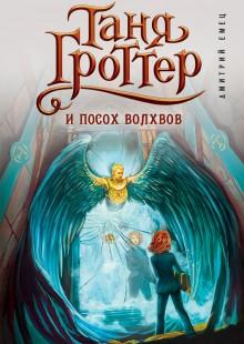 Обложка книги  - Таня Гроттер и посох волхвов