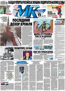 Обложка книги  - МК Московский комсомолец 02-2016