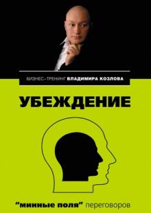 Обложка книги  - Убеждение: «минные поля» переговоров