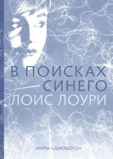 Обложка книги  - В поисках синего
