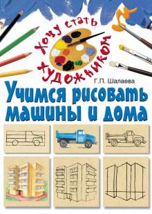 Обложка книги  - Учимся рисовать машины и дома